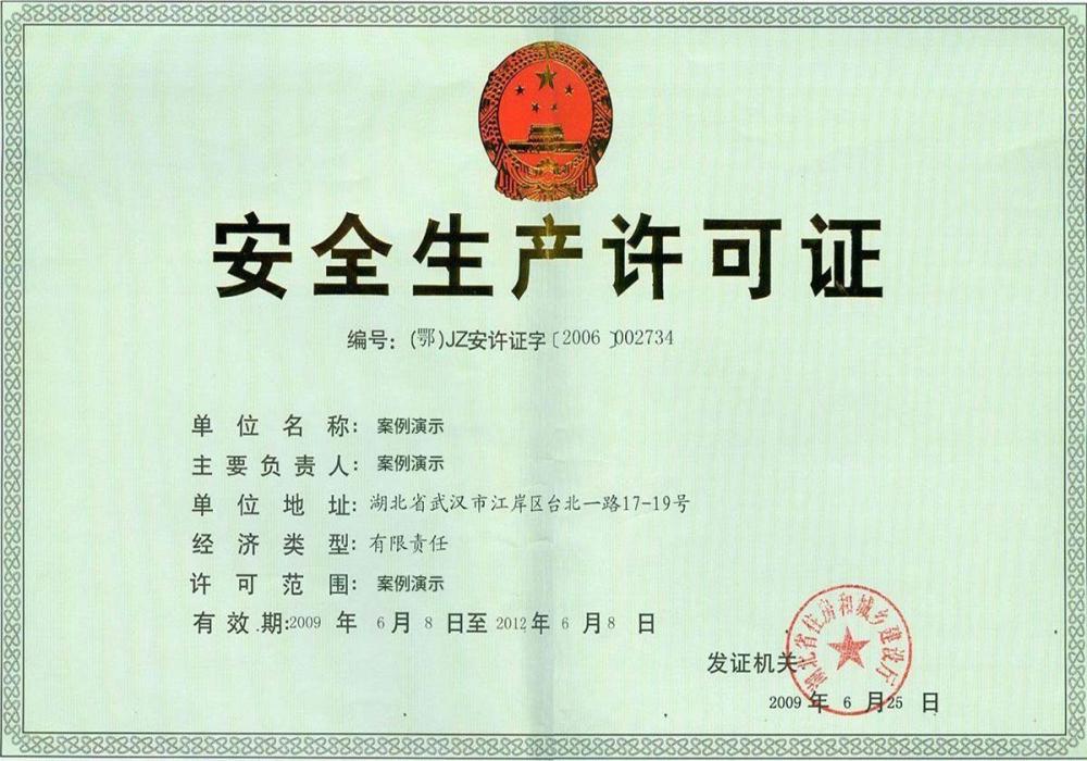 荣誉证书四